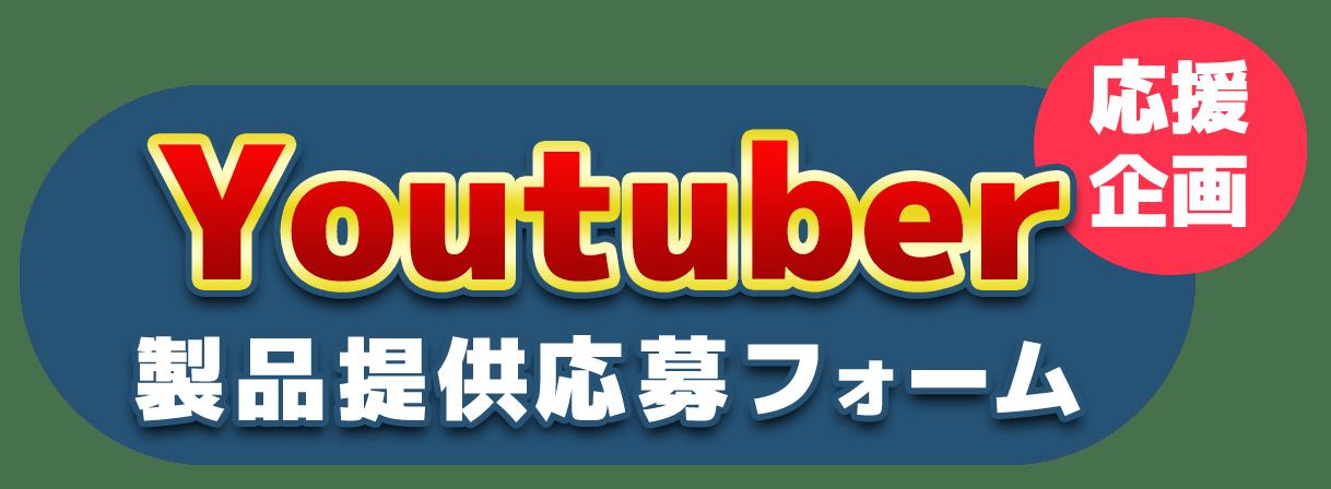 Youtuber応援製品提供フォーム